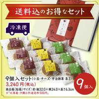 (クール冷凍便)クリーム小町 アソート(小豆/宇治抹茶/チーズ)9個入り