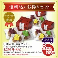 手土産に最適(クール冷凍便)クリーム小町 アソート(小豆/宇治抹茶/チーズ)3個入り×3箱セット