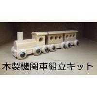 木製(国産杉材)機関車キット