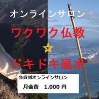 【支払い専用】Facebook ページ 有料版ワクワク仏教☆ドキドキ風水 オンラインサロン 月会費 1,000円