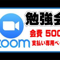 【支払い専用】zoom 勉強会 会費500円支払い 専用ページ