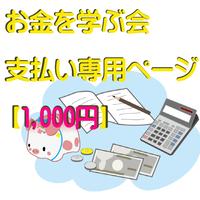 【支払い専用】お金を学ぶ会 会費1000円支払い 専用ページ