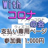 【支払い専用】withコロナの会 会費1000円 支払い専用ページ