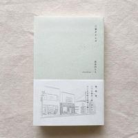 長谷川ちえ・shunshun|三春タイムズ