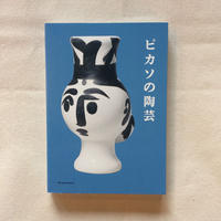 ピカソの陶芸