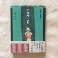 中澤晶子|幻燈サーカス