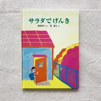 角野栄子・長新太|サラダでげんき
