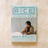 RiCE  No.14