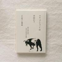 大竹昭子|スナップショットは日記か?