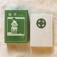 〈古書〉竹久夢二|雑草