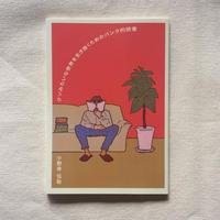 小野寺伝助|クソみたいな世界を生きるためのパンク的読書