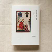 須賀敦子|須賀敦子の手紙 1975−1997年 友人への55通