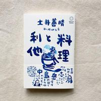土井善晴・中島岳志|料理と利他