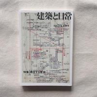 建築と日常 no,3-4