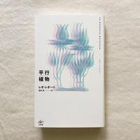 レオ・レオーニ|平行植物