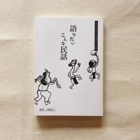小野和子 再話|みやぎ民話の会叢書第十四集 語りたいこんな民話