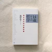 池田晶子|14歳からの哲学