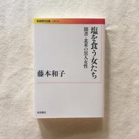 藤田和子|塩を食う女たち
