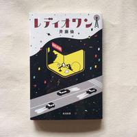 斉藤倫|レディオワン
