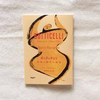 バリー・ユアグロー|BOTTICELLI 疫病の時代の寓話