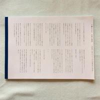 一之瀬ちひろ|日常と憲法 -PARIS2015/11/13- TOKYO2016-