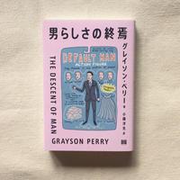 グレイソン・ペリー|男らしさの終焉