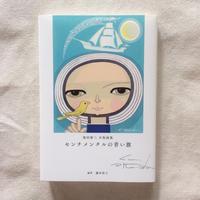 池田修三|センチメンタルの青い旗