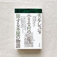 内田洋子|モンテレッジォ 小さな村の旅する本屋の物語
