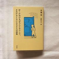 斉藤倫|ぼくがゆびをぱちんとならして、きみがおとなになるまえの詩集