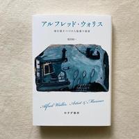 塩田純一|アルフレッド・ウォリス