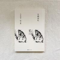 大竹昭子|五感巡礼