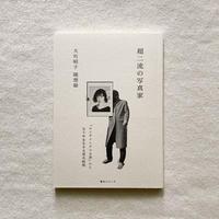 カタリココ文庫 超二流の写真家