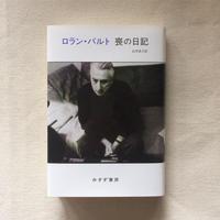ロラン・バルト|喪の日記