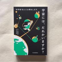 佐藤勝彦|科学者18名人にお尋ねします。宇宙には、だれかいますか?