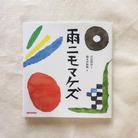 宮沢賢治|雨ニモマケズ