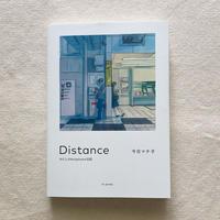 今日マチ子|Distance