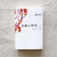 藤原辰史|分解の哲学