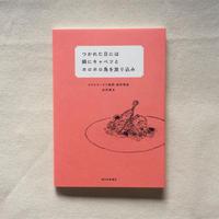 谷内雅夫|つかれた日には鍋にキャベツとホロホロ鳥を放り込み