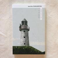 マーサ・ナカムラ|雨をよぶ灯台