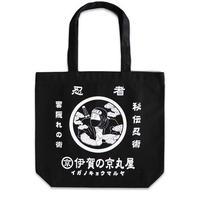 家紋忍者トートバッグ (ブラック)