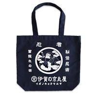家紋忍者トートバッグ (ネイビー)