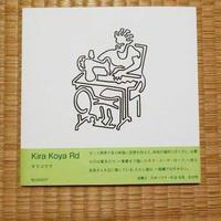 吉良康矢『Kira Koya Rd』