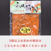 カンゾウの花1袋(200g)  5個以上お求めの場合