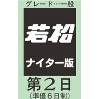 ボートレース若松 12月29日分