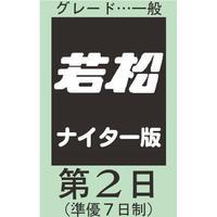 ボートレース若松 6月5日分