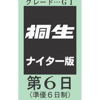 ボートレース桐生 6月5日分