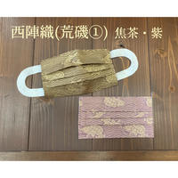 洗えるマスクカバー(2枚セット)/西陣織