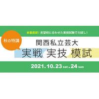 私大模試 大阪芸術大学 美術学科 デッサン