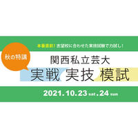私大模試 大阪芸術大学 アートサイエンス学科 構想表現