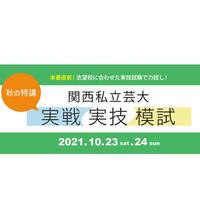 私大模試 京都芸術大学 全コース 鉛筆デッサン(静物)